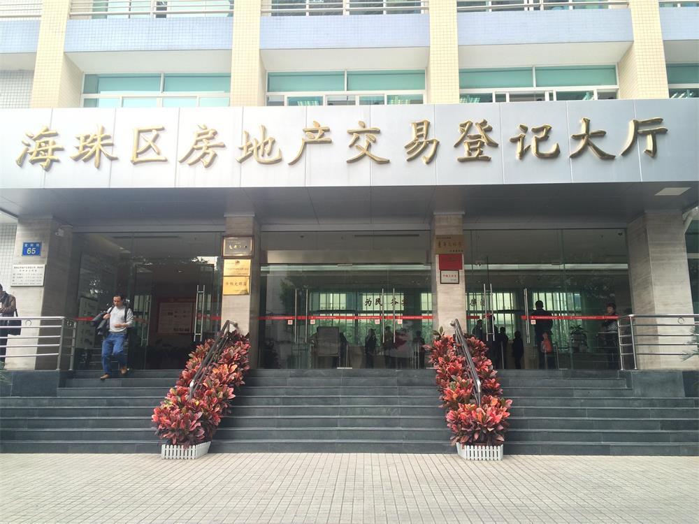 海珠區房地產交易中心大樓